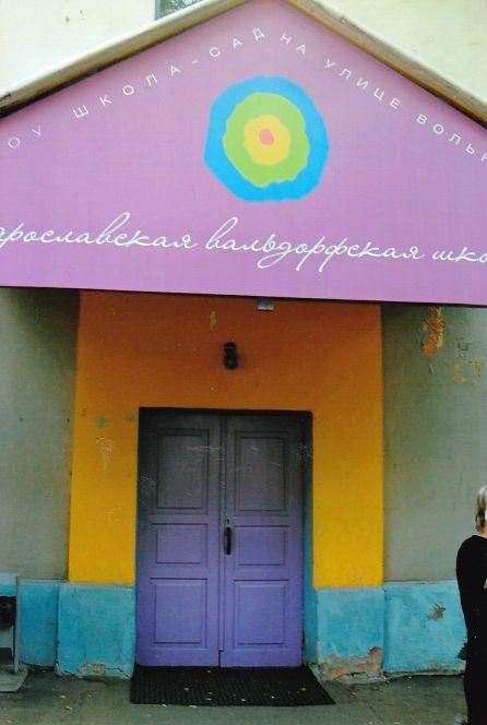 Eingang der WS Jaroslawl